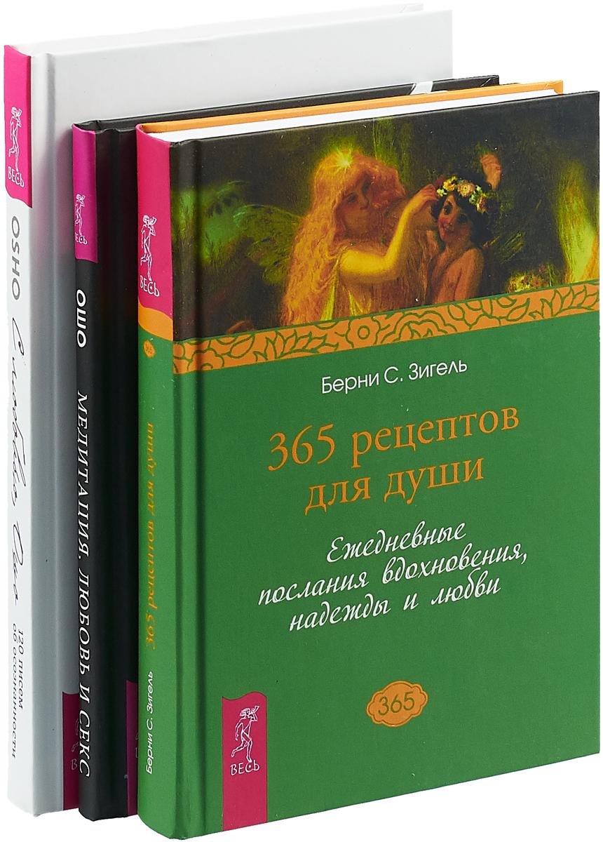 С любовью. Медитация, любовь, секс. 365 рецептов (комплект из 3 книг) a positivist reexamination of judicial review