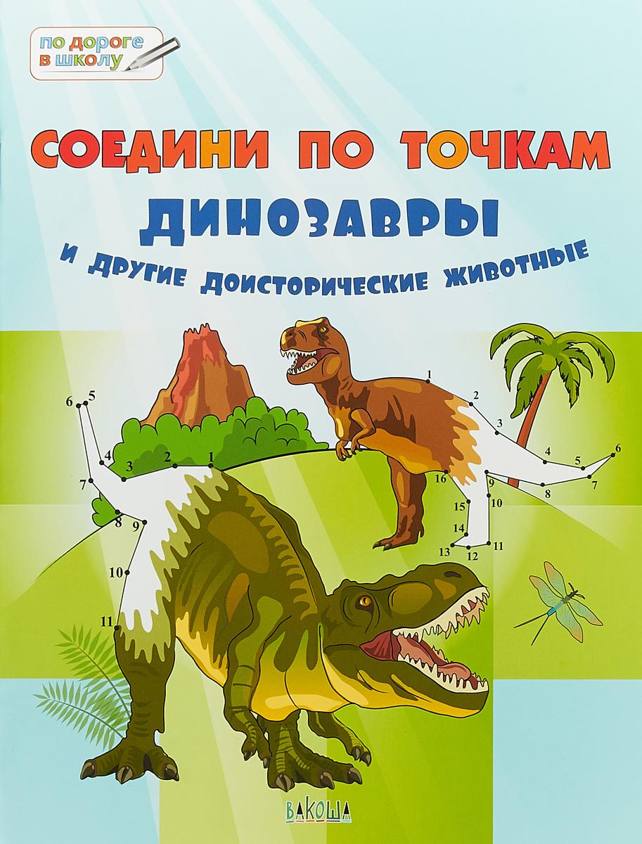 В.М. Мёдов Соедини по точкам. 6+. Динозавры и другие доисторические животные ISBN: 978-5-00132-010-4 динозавры и другие доисторические животные детская энциклопедия