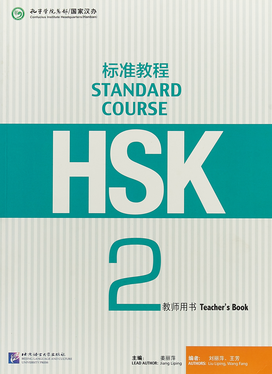 HSK Standard Course 2 - Teacher's book/ Стандартный курс подготовки к HSK, уровень 2 - Книга для учителя 9787561940150