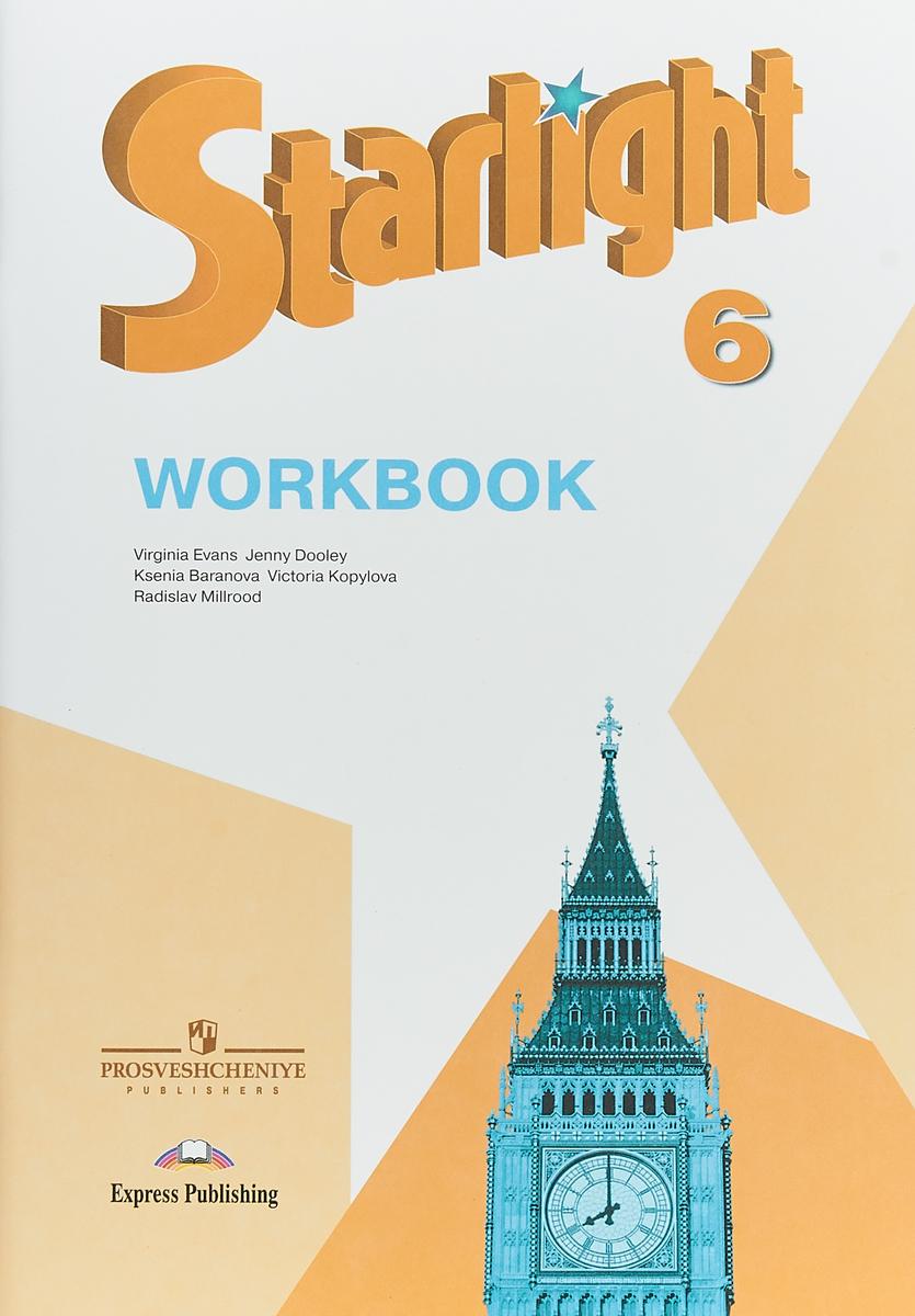 Starlight 6: Workbook / Английский язык. 6 класс. Рабочая тетрадь.