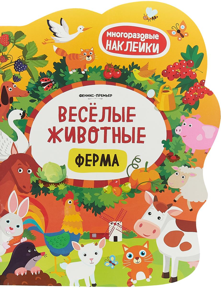 Веселые животные. Ферма. Книжка с наклейками ISBN: 978-5-222-30882-0
