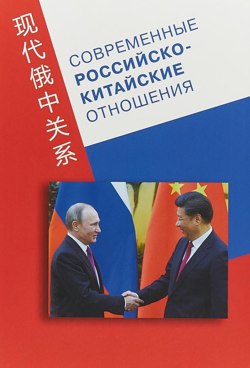 Zakazat.ru: Современные российско - китайские отношения