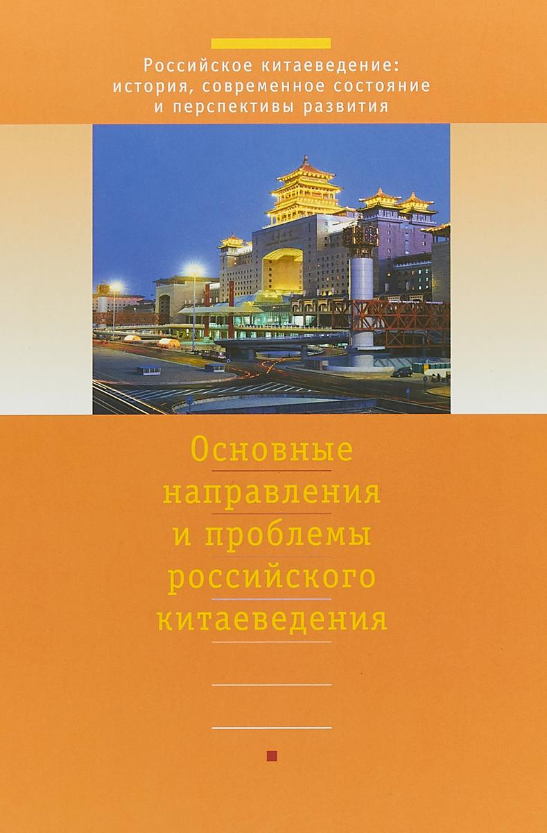 Zakazat.ru Основные направления и проблемы российского китаеведения.