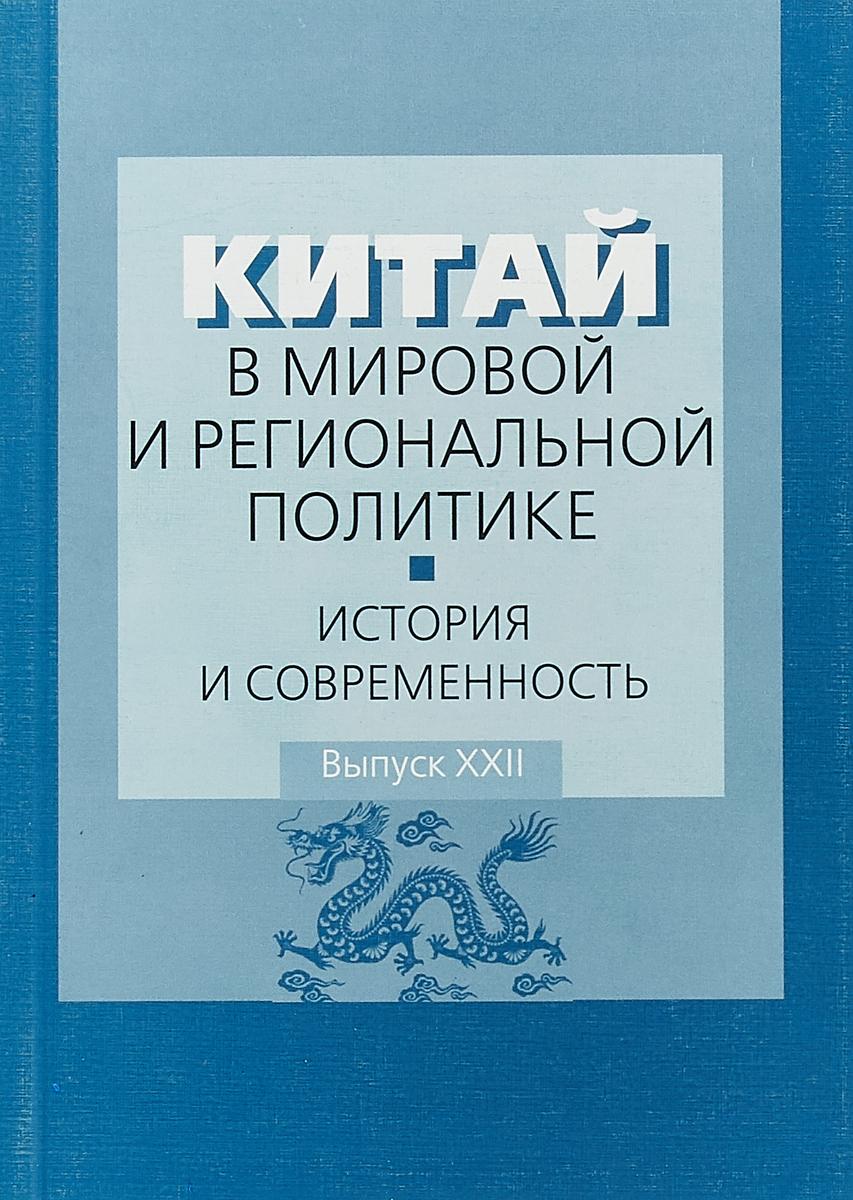 Китай в мировой и региональной политике. История и современность. Выпуск XXII.