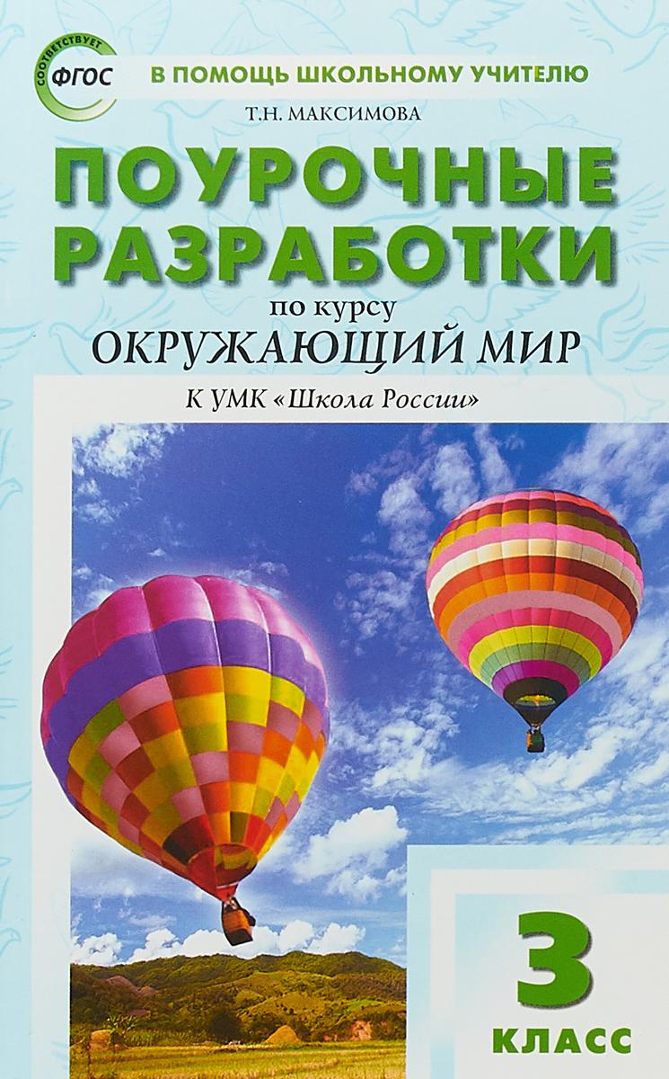 Н.Ю. Васильева 3 кл. Окружающий мир к УМК Плешакова