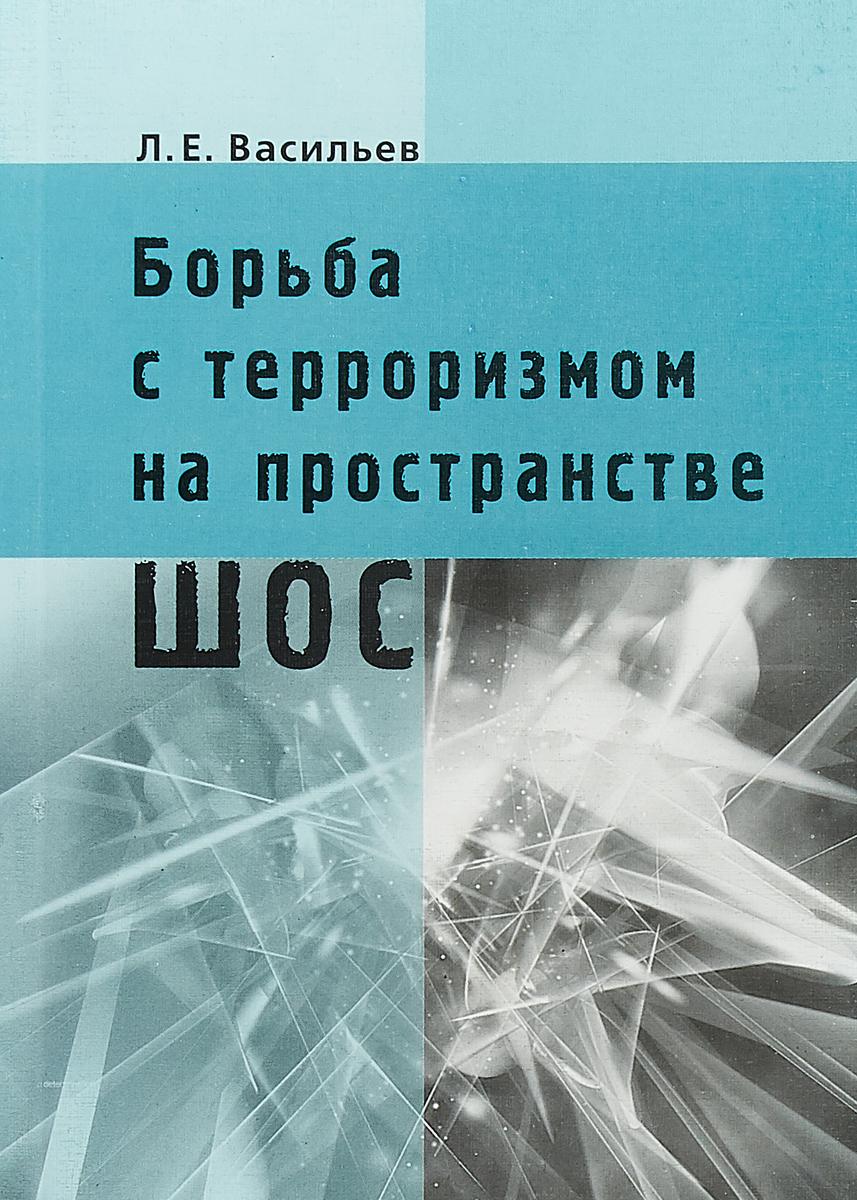 Zakazat.ru Борьба с терроризмом на пространстве ШОС.