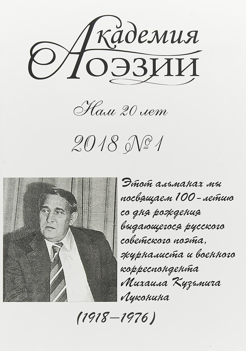 Академия поэзии №1, 2018 г.
