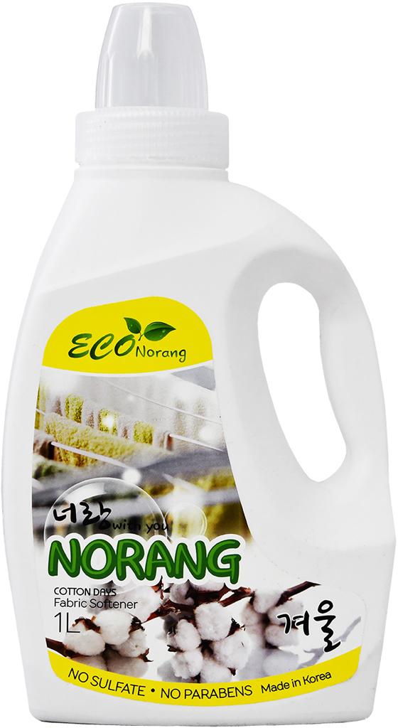 Кондиционер для белья Norang Fabric Softener. Cotton Days (Хлопок), 1 л