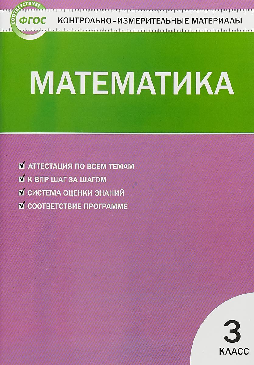 Т.Н. Ситникова Математика 3 кл. ситникова т сост ким математика 1 кл