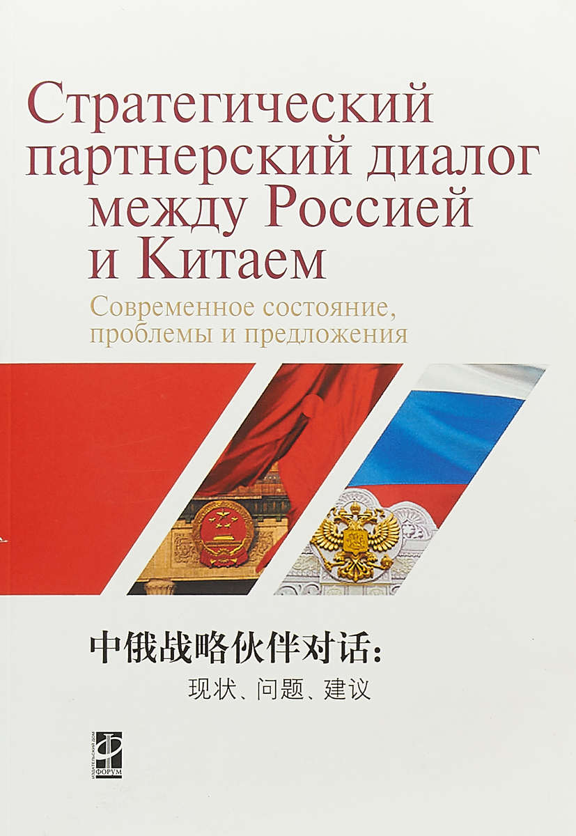 Стратегический партнерский диалог между Россией и Китаем. Современное состояние, проблемы и предложе