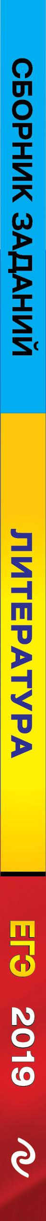 ЕГЭ-2019. Литература. Сборник заданий: 400 заданий с ответами. Самойлова Елена Александровна