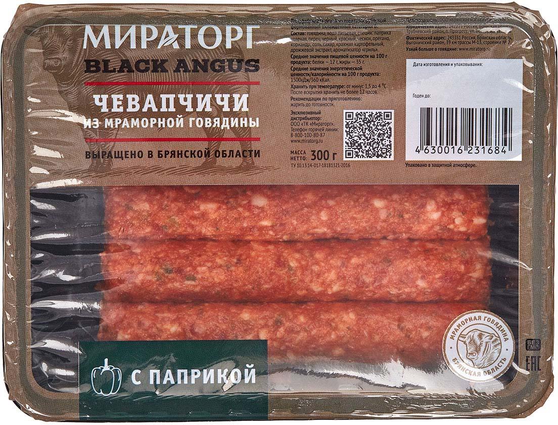 Колбаски Чевапчичи с паприкой из мраморной говядины Black Angus Мираторг, 300 г