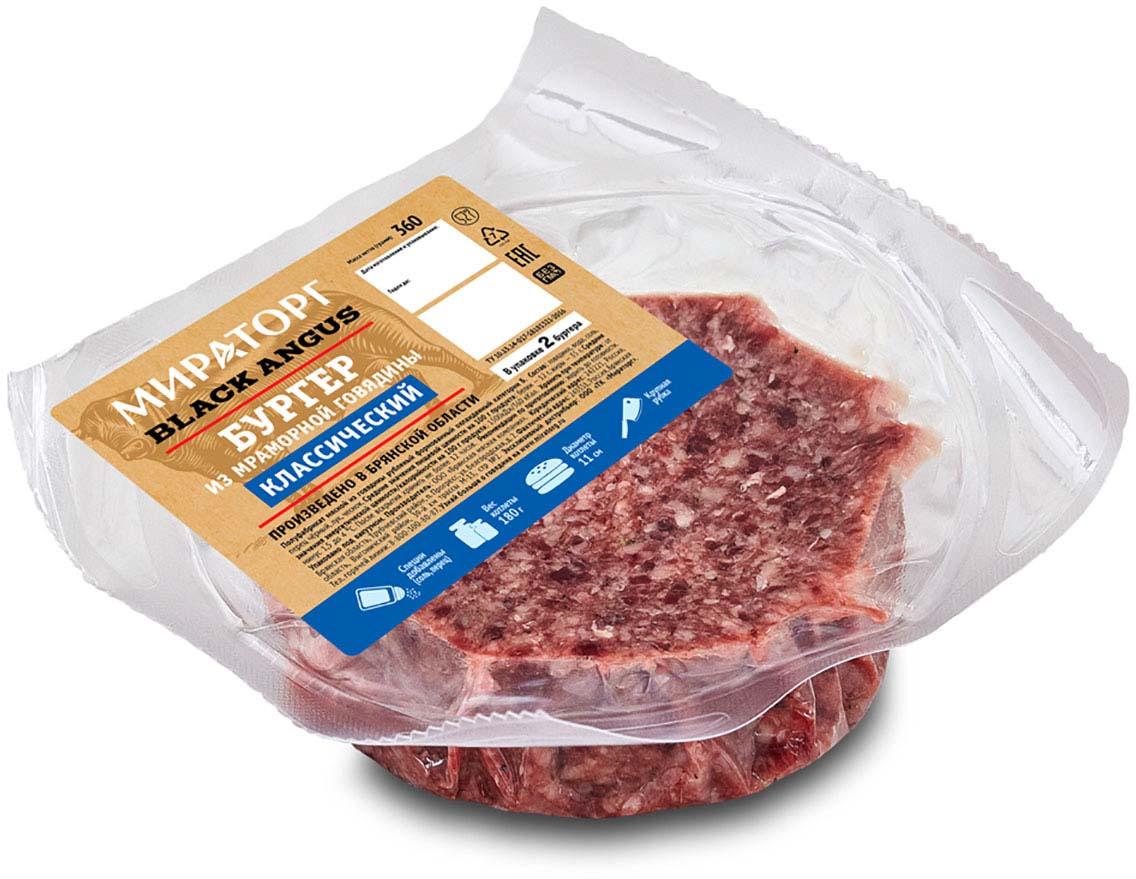 Бургер Классический из мраморной говядины Black Angus Мираторг, 360 г