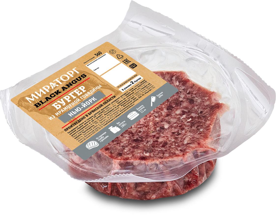Бургер Нью-Йорк из мраморной говядины Black Angus Мираторг, 360 г поясничный отруб 1 3 стриплойн в вакуумной упаковке заречное