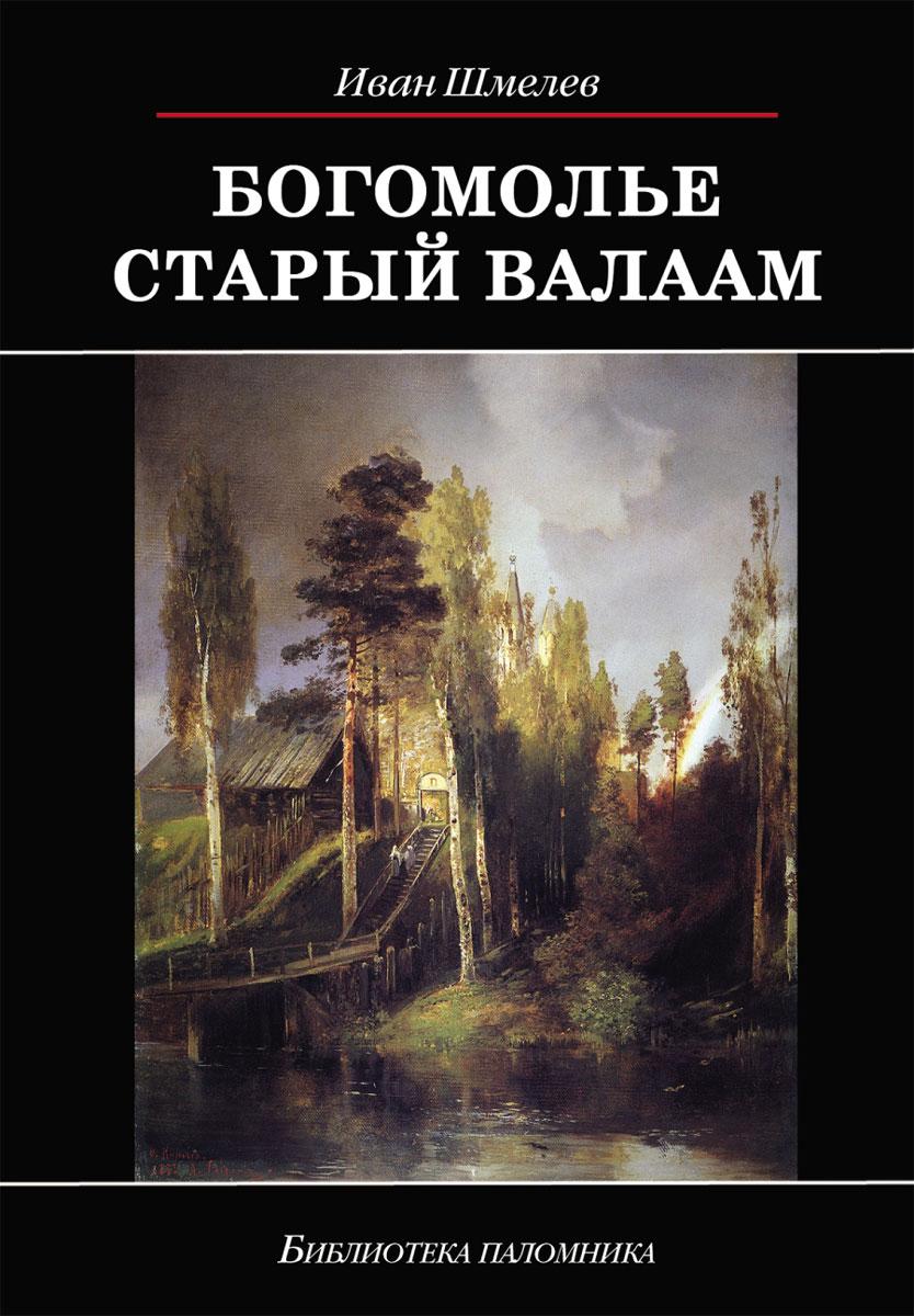 Иван Шмелев Богомолье. Старый Валаам