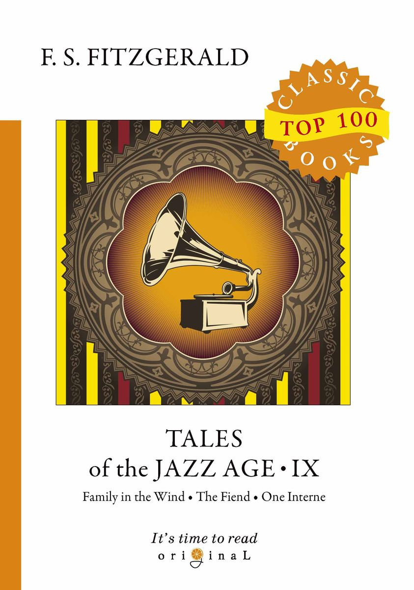 F. S. Fitzgerald Tales of the Jazz Age IX bondibon науки с буки домашняя лаборатория bb1215