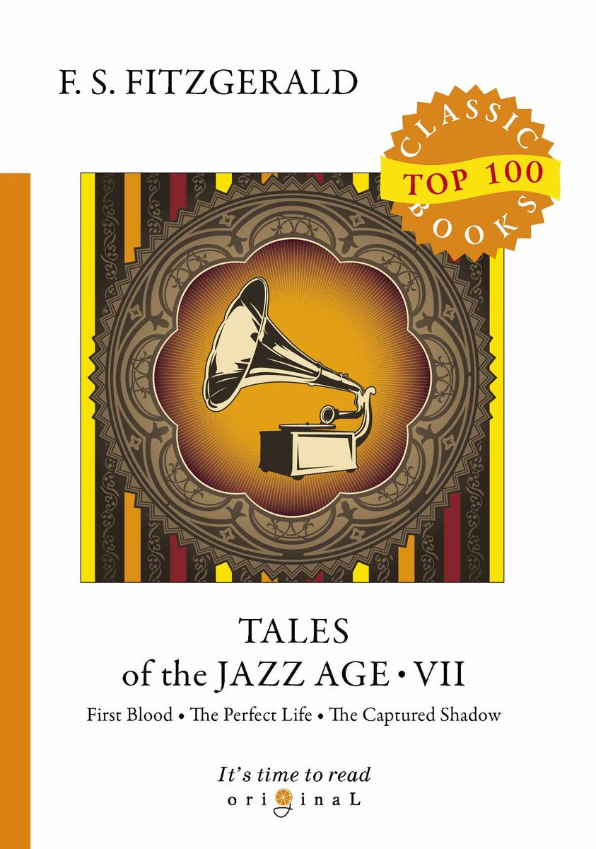 F. S. Fitzgerald Tales of the Jazz Age VII fitzgerald f s tales of the jazz age книга на английском языке