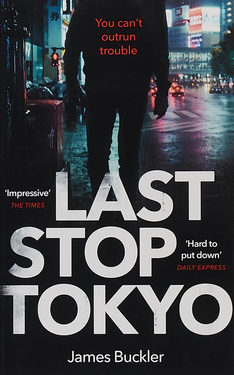 LAST STOP TOKYO (A FORMAT) a nation 2017 tokyo sunday