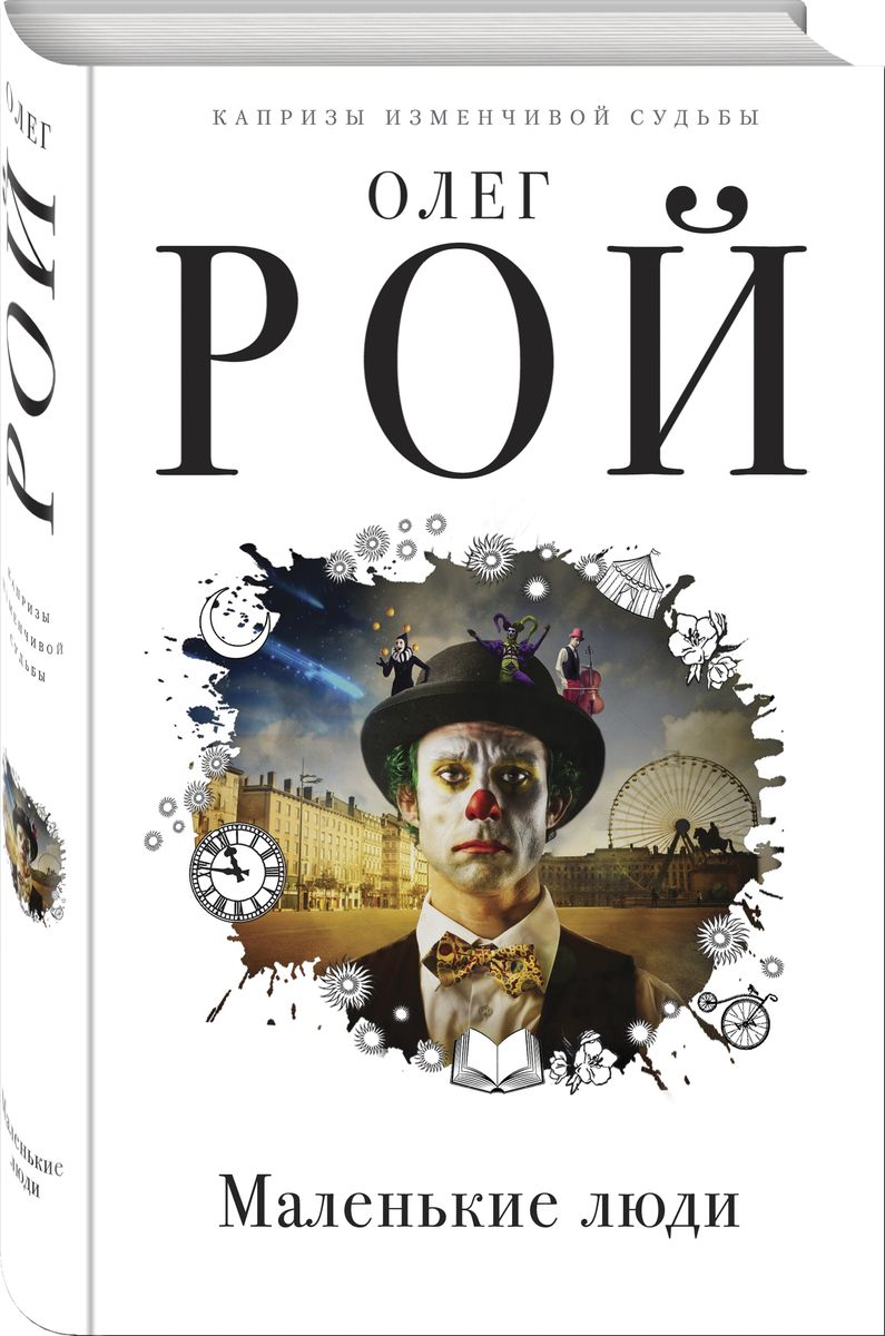 Рой Олег Маленькие люди ISBN: 978-5-04-093873-5
