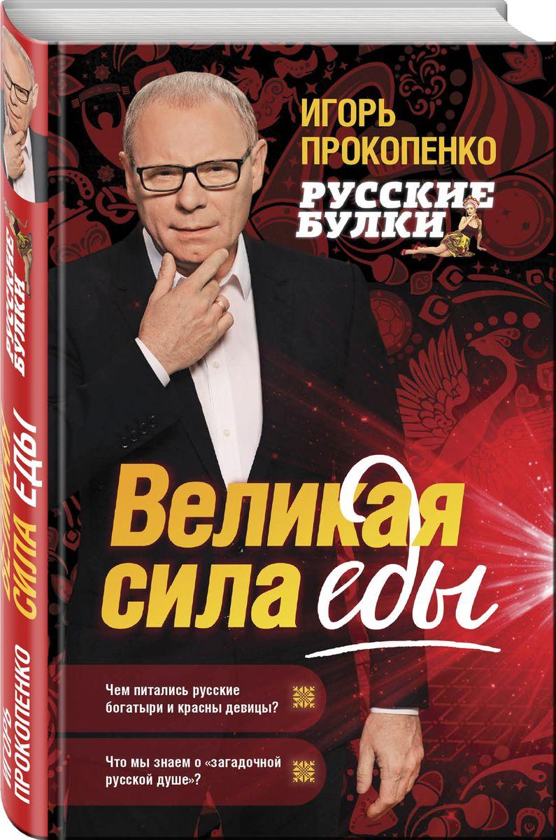Прокопенко Игорь Станиславович Русские булки. Великая сила еды