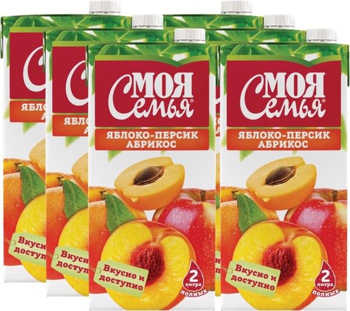 Моя Семья нектар Яблоко Абрикос Персик, 6 штук по 2 л добрый нектар персик яблоко 2 л