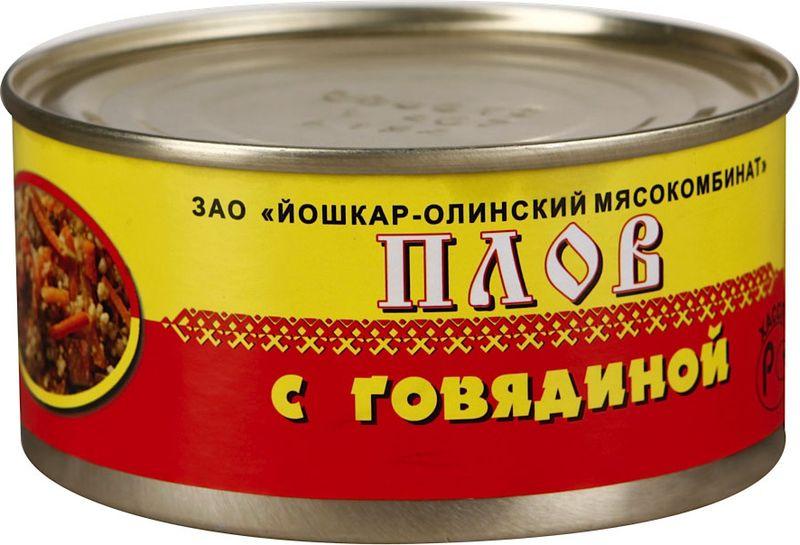 Йошкар-Олинская Тушенка плов с говядиной, 325 г увелка гарнир плов овощной 2 пакетика по 150 г