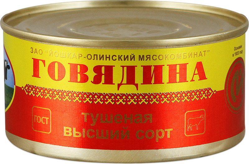 Йошкар-Олинская Тушенка говядина тушеная высший сорт, 325 г рузком говядина тушеная первый сорт гост 325 г