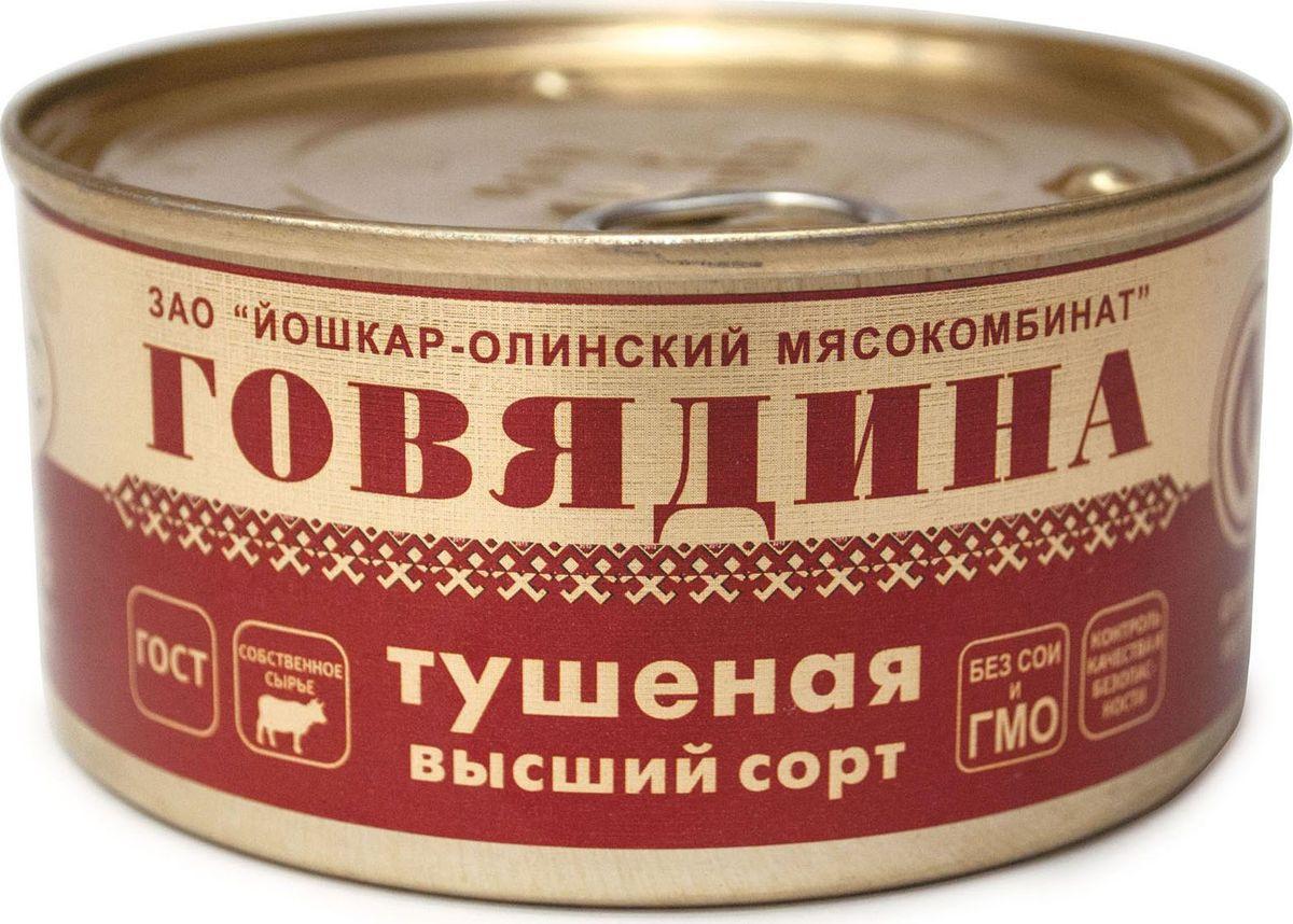 Йошкар-Олинская Тушенка говядина тушеная Люкс высший сорт, 325 г знаток говядина тушеная беларусь 325 г