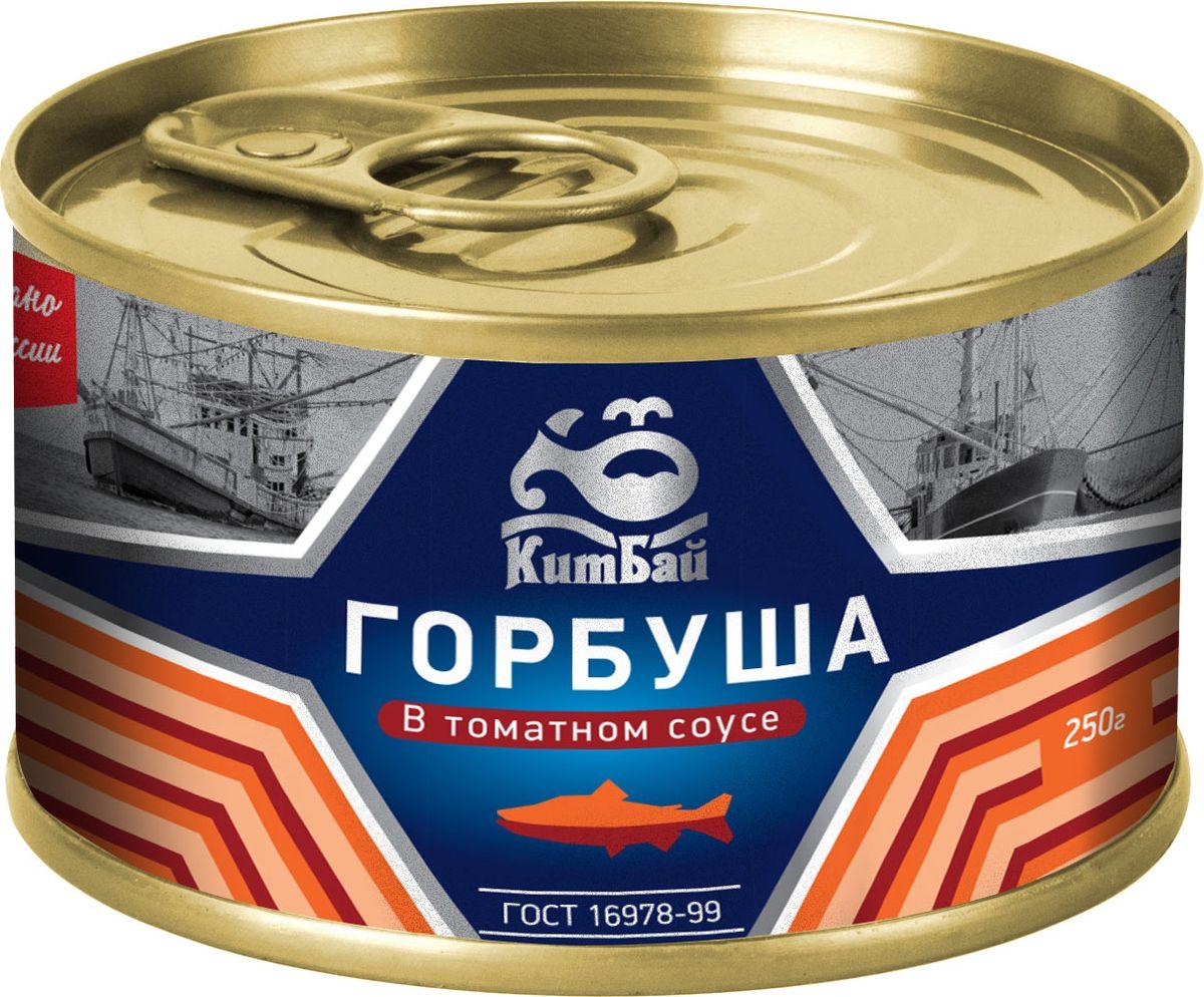 КитБай горбуша в томатном соусе, 250 г
