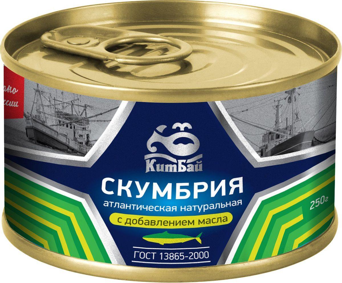 КитБай скумбрия натуральная добавлением масла, 250 г