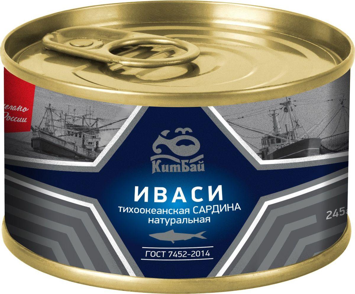 КитБай сардина Иваси натуральная, 245 г gold fish горбуша 245 г