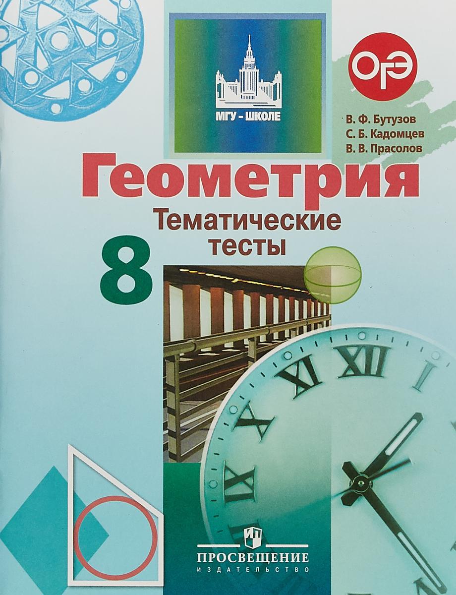 Геометрия. Тематические тесты. 8 класс. В.Ф. Бутузов, С.Б. Кадомцев, В.В. Прасолов
