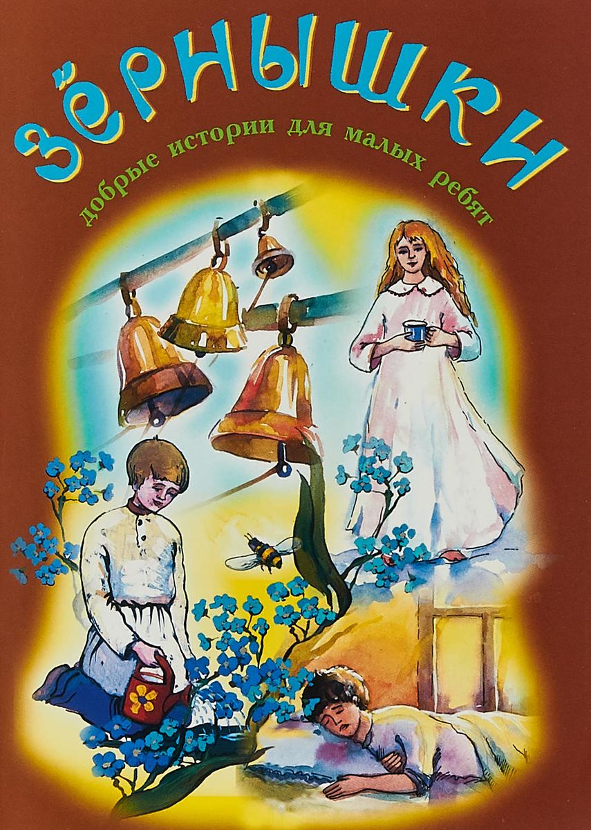 Зернышки. Добрые истории для малых ребят. Книга 6