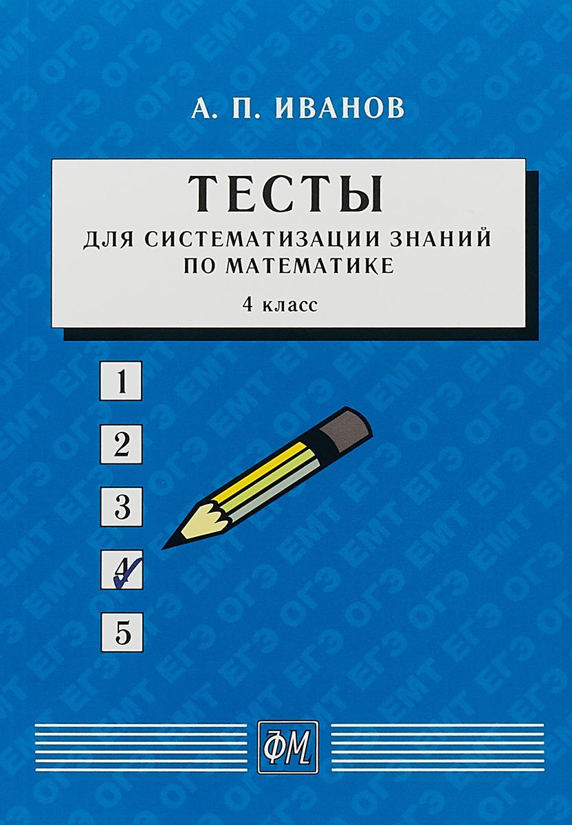 А. П. Иано Тесты для систематизации знаний по математике. 4 класс. Учебное пособие