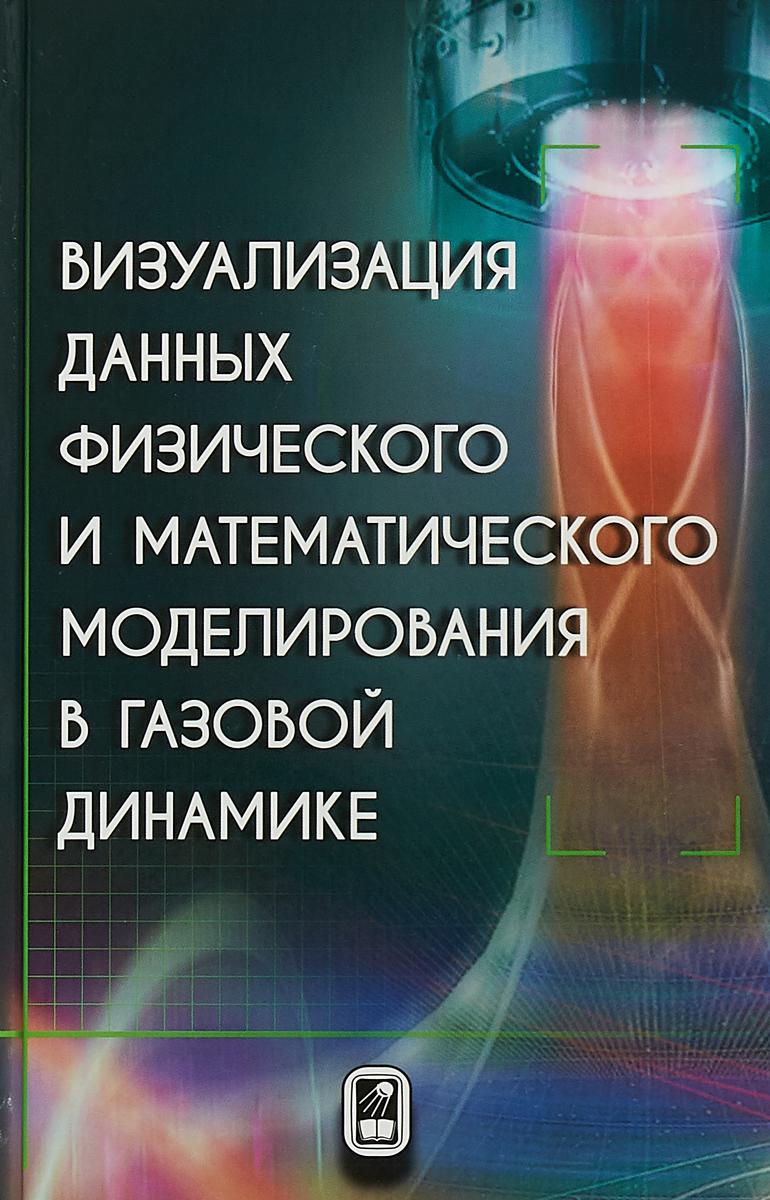 В.Н. Емельянов , К.Н. Волков Визуализация данных физического и математического моделирования в газовой динамике