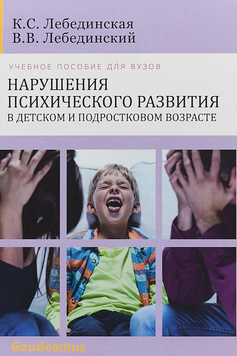 Нарушения психического развития в детском и подростковом возрасте. Учебное пособие