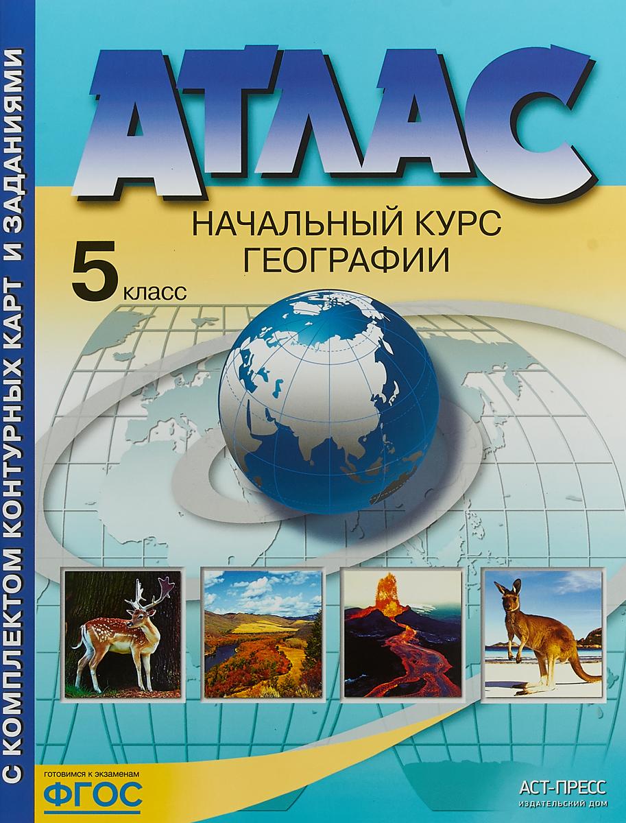 А. А. Летягин Атлас. Начальный курс географии. 5 класс. С комплектом контурных карт