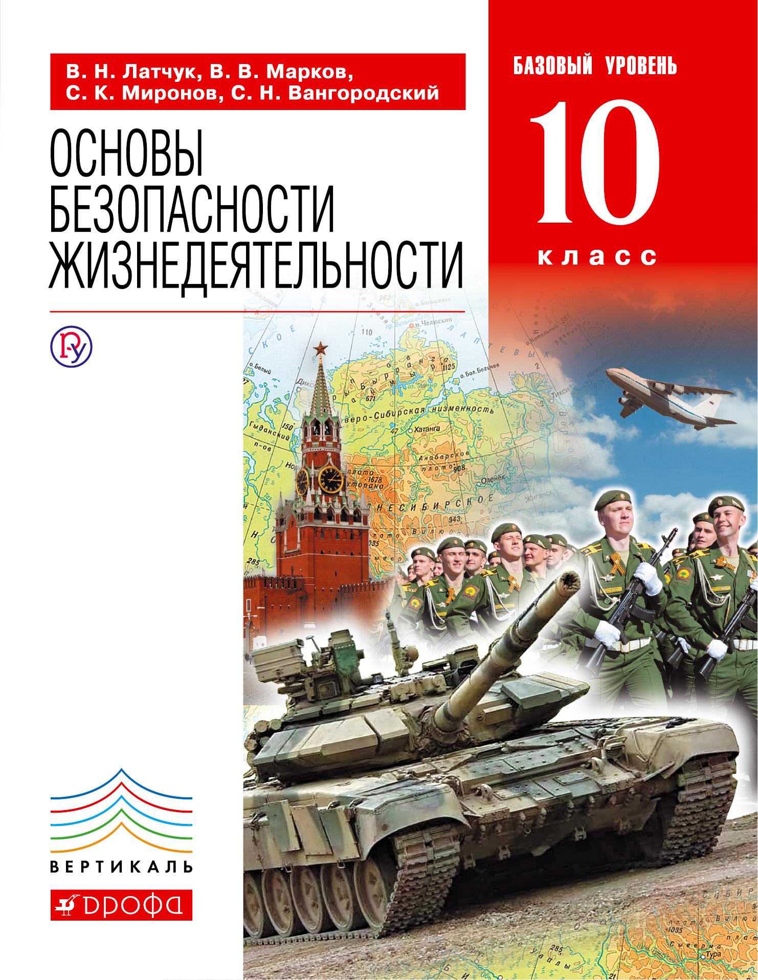 Владимир Николаевич Латчук Основы безопасности жизнедеятельности. 10 класс. Базовый уровень. Учебник