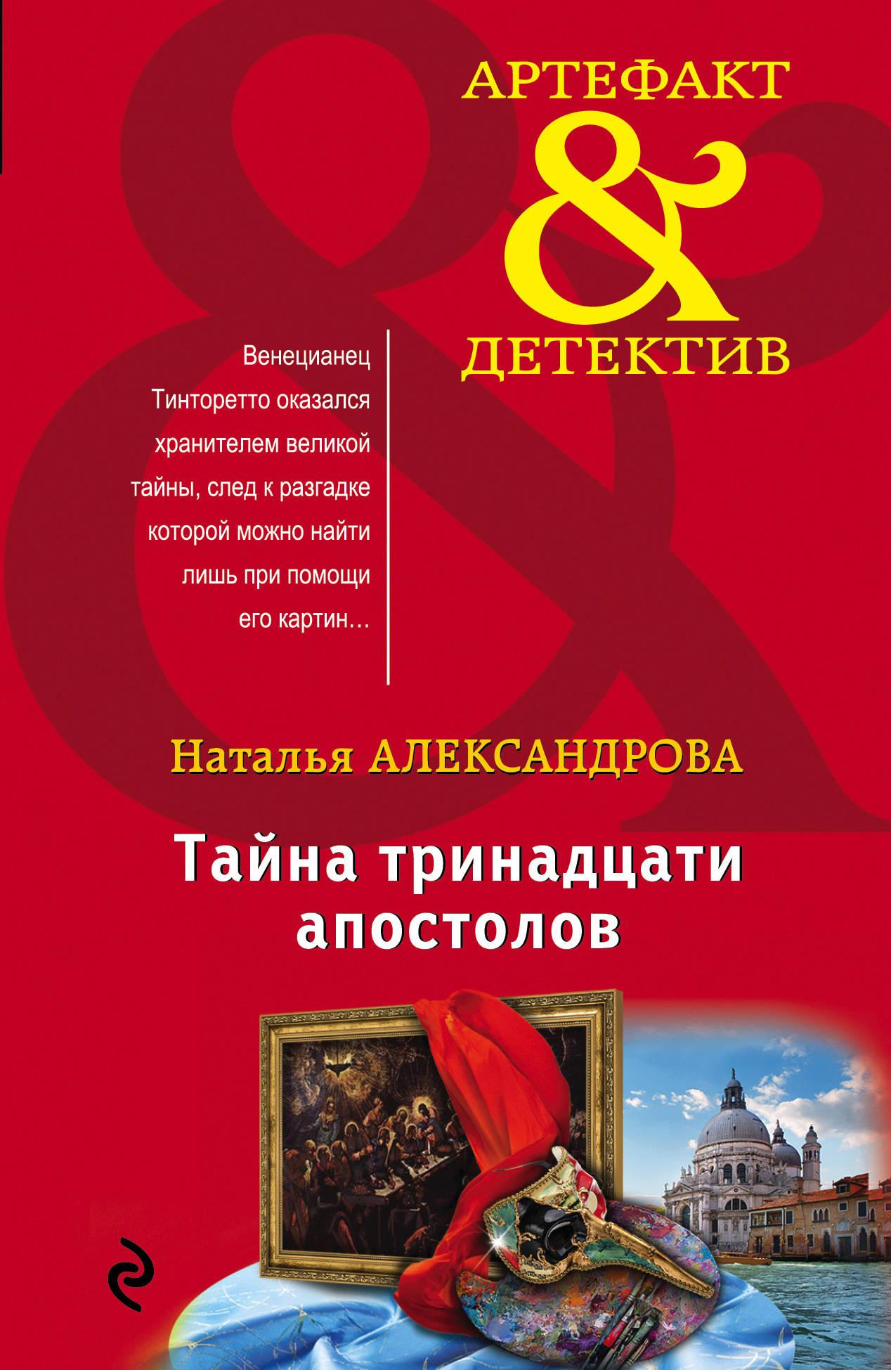 Н. Н. Александрова Тайна тринадцати апостолов