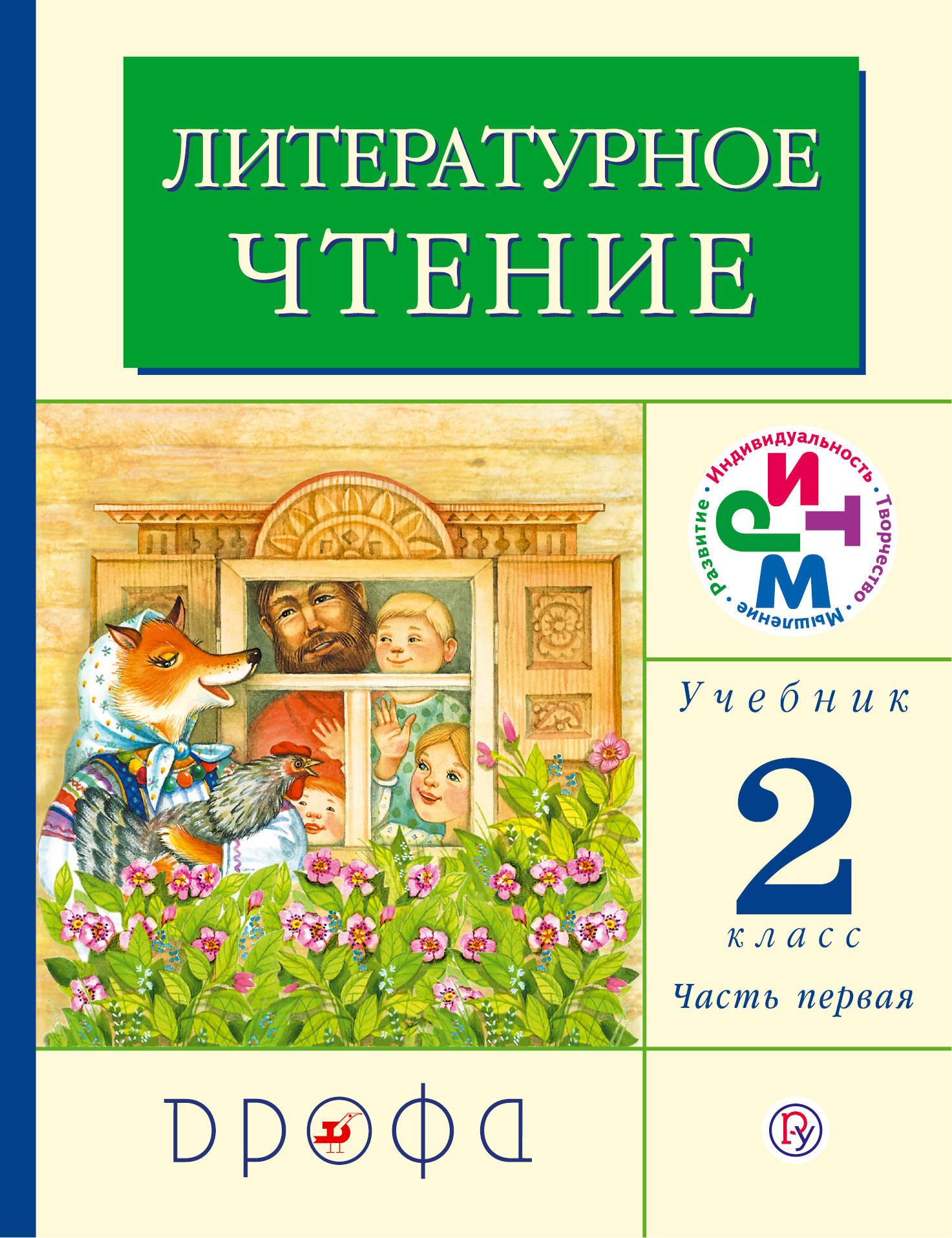 Г. М. Грехнева, К. Е. Корепова Литературное чтение. 2 класс. Учебник. В 2 частях. Часть 1 г м грехнева к е корепова литературное чтение 4 класс учебник в 3 частях часть 2