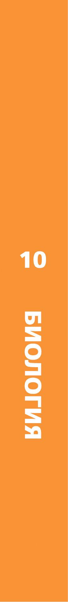 Биология. 10 класс. Углубленный уровень. Учебник. И. Н. Пономарева, О. А. Корнилова, Л. В. Симонова
