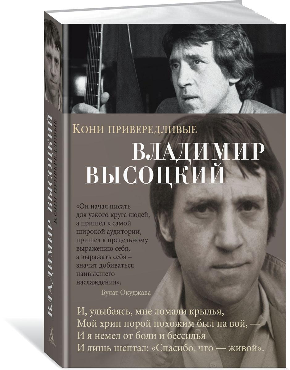 Zakazat.ru: Кони привередливые. Владимир Высоцкий