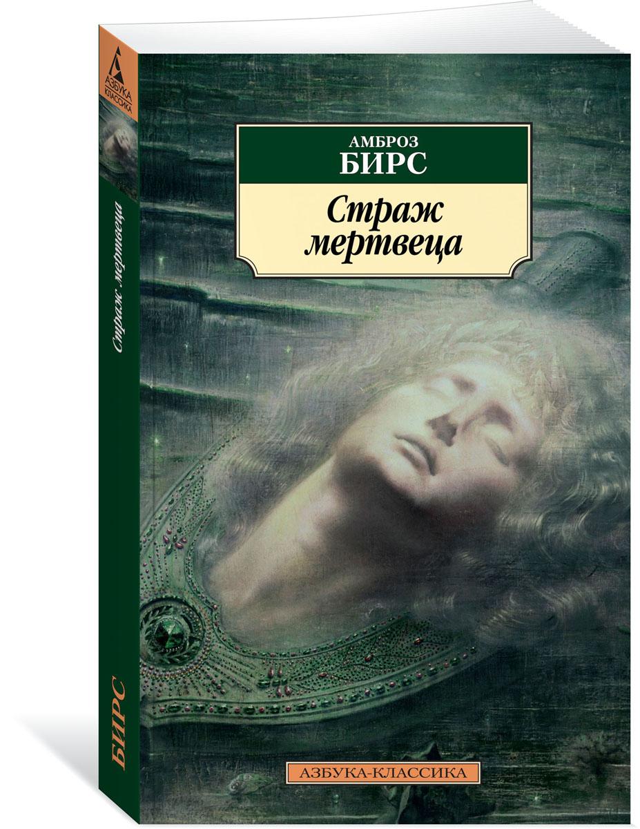 Амброз Бирс Страж мертвеца ISBN: 978-5-389-14867-3