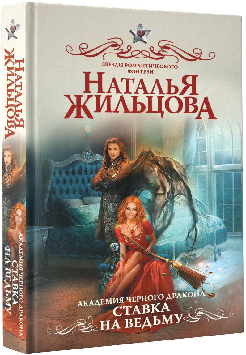 Zakazat.ru: Академия черного дракона. Ставка на ведьму. Жильцова Наталья Сергеевна