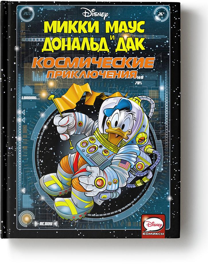 Микки Маус и Дональд Дак. Космические приключения микки маус и дональд дак затерянные в галактике