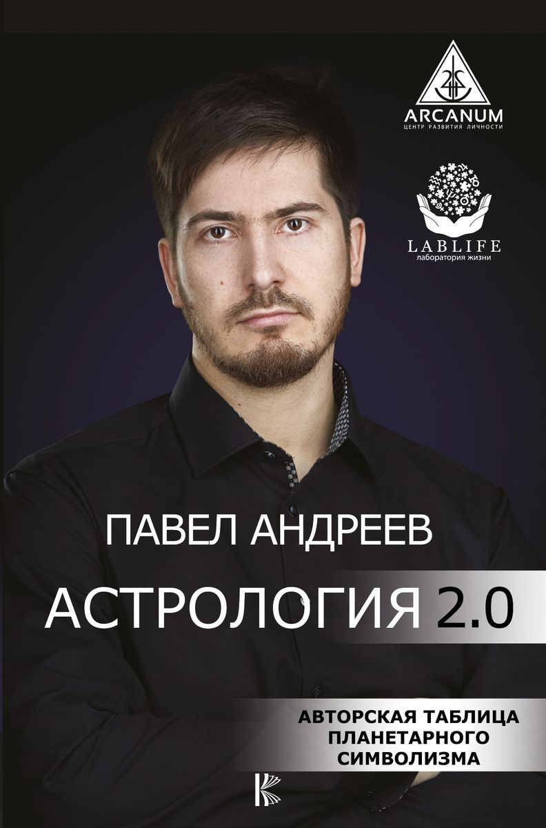 Андреев Павел Астрология 2.0