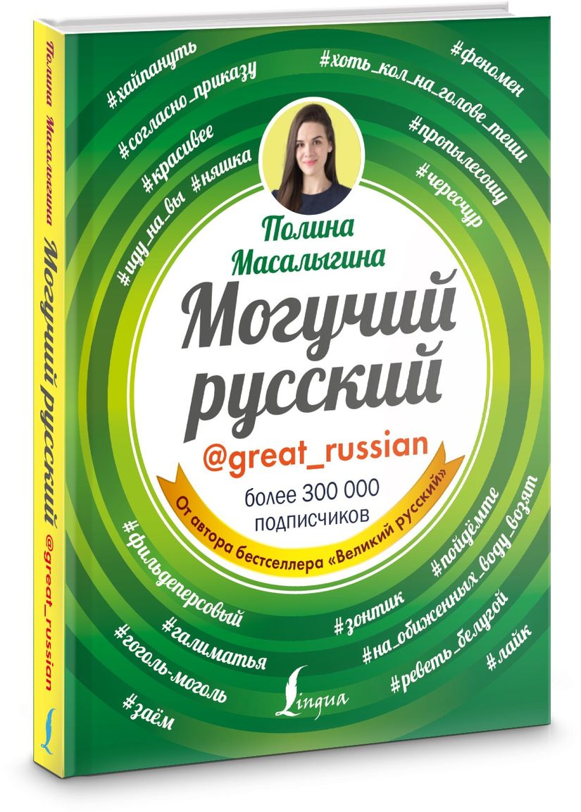 Zakazat.ru Могучий русский. Масалыгина Полина Николаевна