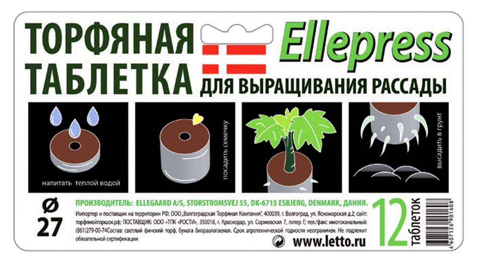 Таблетки торфяные Летто Ellepress, 27 см, 12 шт таблетки торфяные ellepress 4 2 см 8 шт