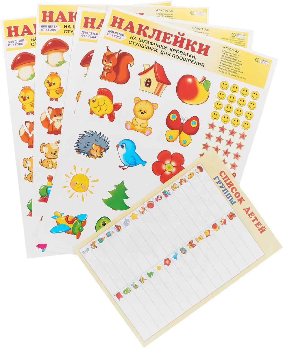 Наклейки для шкафчиков, кроваток, стульчиков и поощрения. Для детей от 1 года наклейки для шкафчиков кроваток стульчиков и поощрения для детей от 1 года