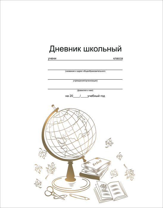 Феникс+ Дневник школьный Золотой глобус цвет белый